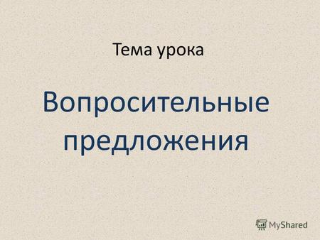 Тема урока Вопросительные предложения. Dear Pam, My names Ivan. Im from Russia. Im 9. I go to school. I play football on the playground. My mother work.