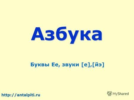 буквы е е звуки е урок презентация1 класс школа россии