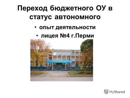 Новости / ВНИМАНИЕ! Новое официальное наименование