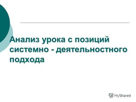 анализ урока русского языка в начальной школе по фгос образец - фото 11