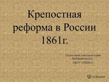 С крестьянской реформой 1861 г связано