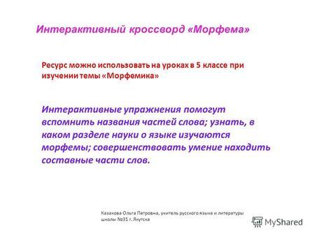 презентация 5 класс морфема