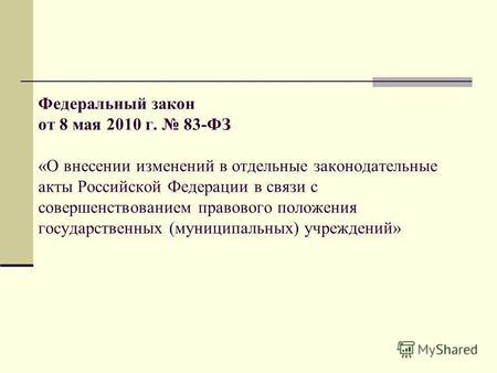 28122010 n 404-фзо внесении изменений в отдельные законодательные акты российской федерации в связи с
