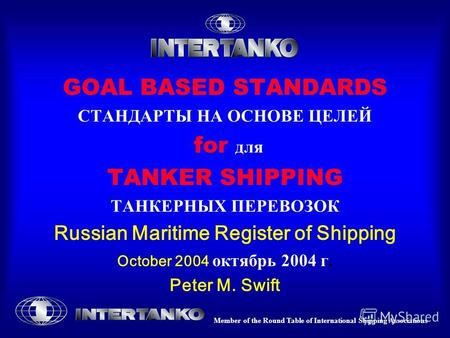 Member of the Round Table of International Shipping Associations GOAL BASED STANDARDS СТАНДАРТЫ НА ОСНОВЕ ЦЕЛЕЙ for для TANKER SHIPPING ТАНКЕРНЫХ ПЕРЕВОЗОК.