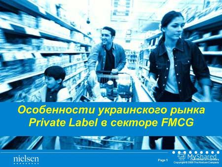 Confidential & Proprietary Copyright © 2009 The Nielsen Company Page 1 Краткая информация о Nielsen Page 1 Особенности украинского рынка Private Label.