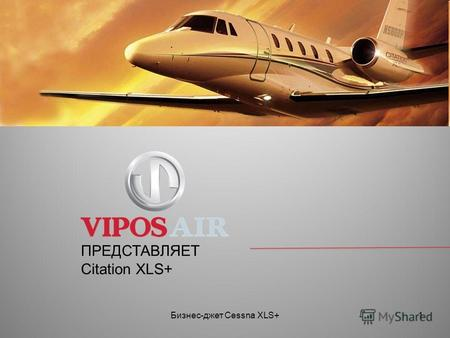 Бизнес-джет Cessna XLS+1 ПРЕДСТАВЛЯЕТ Citation XLS+