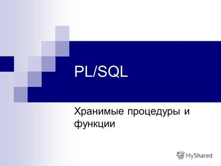 PL/SQL Хранимые процедуры и функции. Процедуры [CREATE [OR REPLACE]] PROCEDURE procedure_name[(parameter[, parameter]...)] {IS | AS} [local declarations]