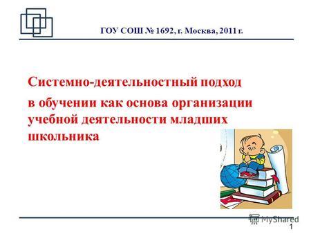 Деятельностный Подход В Обучении Младших Школьников Презентация