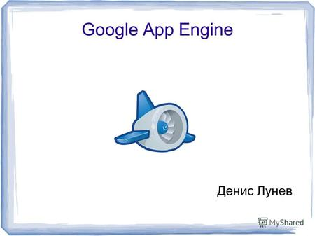 Денис Лунев Google App Engine. Облака Google App Engine Microsoft Azure Amazon WS Salesforce Rackspace.