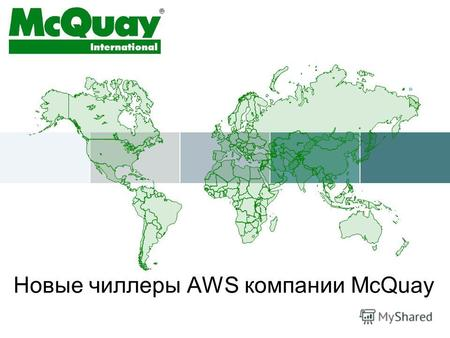 Новые чиллеры AWS компании McQuay. 2 AIR HANDLING UNITS FAN COILSWATER COOLED CHILLER AIR COOLED CHILLER AIR TO WATER HEAT PUMPS DX SYSTEM 1.Причины появления.
