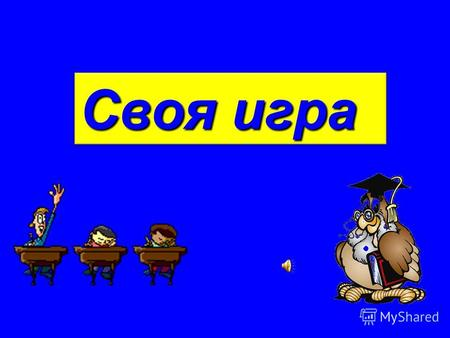 Своя игра приборы © 2006 by Mr. Mayers четвертый лишний ученыезагадкипочемучка гонка команда 1команда 2команда 3команда 4 0000.