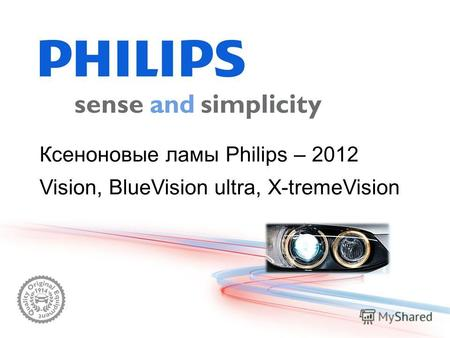 Ксеноновые ламы Philips – 2012 Vision, BlueVision ultra, X-tremeVision.