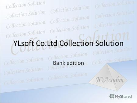 YLsoft Co.Ltd Collection Solution Bank edition. Назначение YLsoft Co.Ltd Collection Solution Bank Edition (далее, в основном, будет использоваться термин.