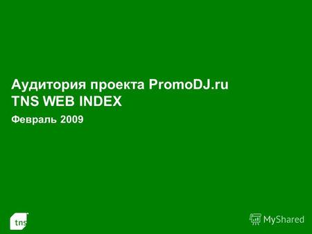 1 Аудитория проекта PromoDJ.ru TNS WEB INDEX Февраль 2009.