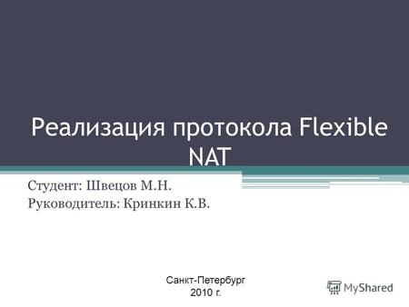 Реализация протокола Flexible NAT Студент: Швецов М.Н. Руководитель: Кринкин К.В. Санкт-Петербург 2010 г.