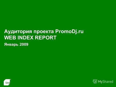 1 Аудитория проекта PromoDj.ru WEB INDEX REPORT Январь 2009.