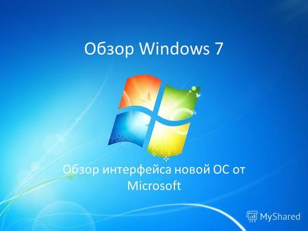 Обзор Windows 7 Обзор интерфейса новой ОС от Microsoft.