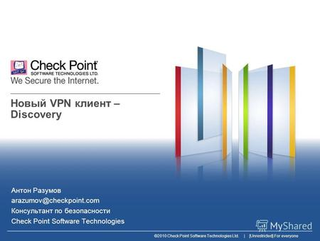 ©2010 Check Point Software Technologies Ltd. | [Unrestricted] For everyone Новый VPN клиент – Discovery Антон Разумов arazumov@checkpoint.com Консультант.
