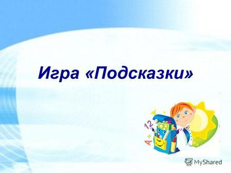 Решебник по русскому языку с ю михайлова