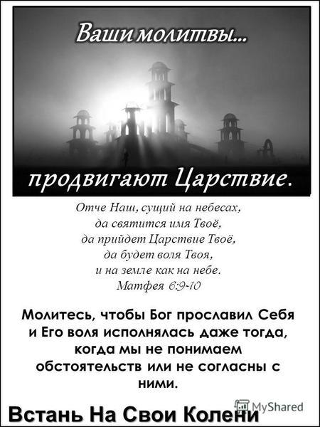 Отец наш небесный да святится имя твое Добавила