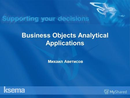 Business Objects Analytical Applications Михаил Аветисов.