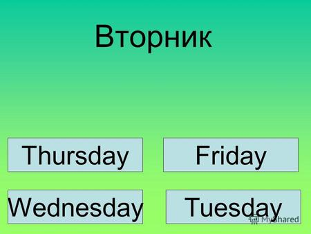 Вторник ThursdayFriday WednesdayTuesday. Суббота SundaySaturday TuesdayMonday.