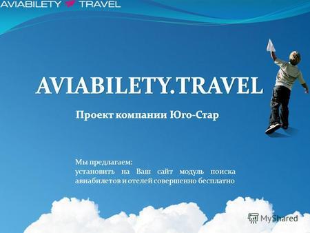 Бесплатный поиск авиабилетов