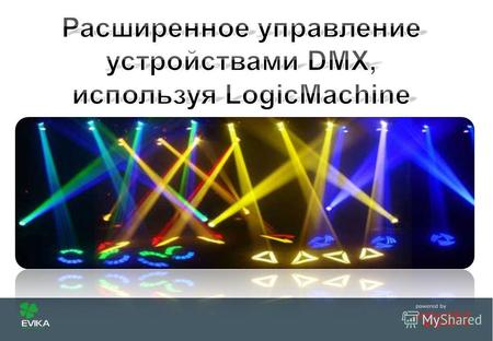 Обзор сети DMX DMX512 (Digital Multiplex with 512 pieces of information) Разработчик: USITT 1986 (United States Institute for Theatre Technology) Основное.