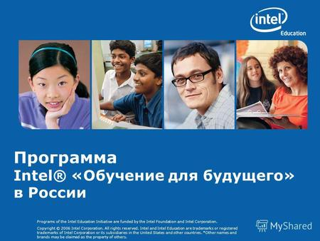 Programs of the Intel Education Initiative are funded by the Intel Foundation and Intel Corporation. Copyright © 2006 Intel Corporation. All rights reserved.