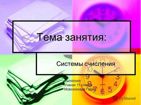 сложение в двоичной системе счисления со знаком