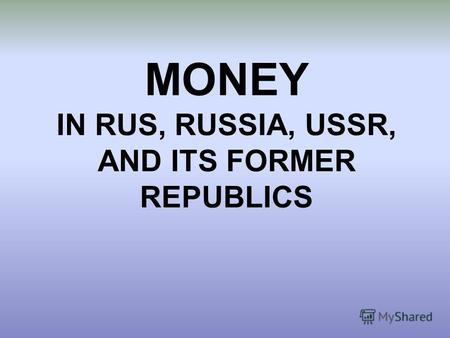 MONEY IN RUS, RUSSIA, USSR, AND ITS FORMER REPUBLICS.