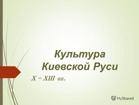 Презентация на тему архитектура киевской руси