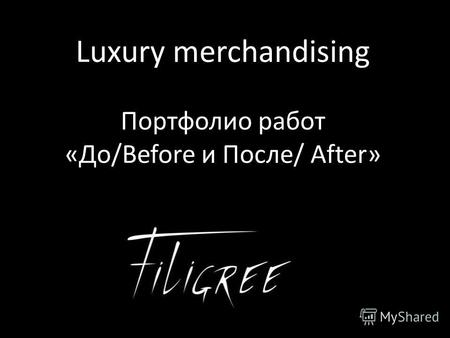 Luxury merchandising Портфолио работ «До/Before и После/ After»