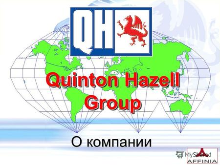 Quinton Hazell Group О компании. Colwyn Bay Nuneaton История Quinton Hazell Group Основана в Colwyn Bay, UK - 1946 Приобретена фирмой Burmah Castrol -