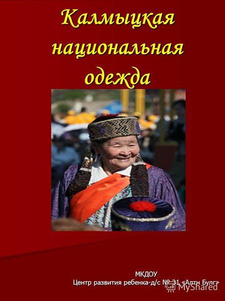 Калмыцкая Народная Музыка