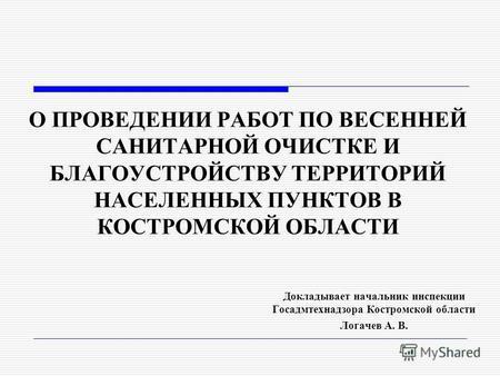 Презентация на тему Отчет по практике в Администрации Невского  О ПРОВЕДЕНИИ РАБОТ ПО ВЕСЕННЕЙ САНИТАРНОЙ ОЧИСТКЕ И БЛАГОУСТРОЙСТВУ ТЕРРИТОРИЙ НАСЕЛЕННЫХ ПУНКТОВ В КОСТРОМСКОЙ ОБЛАСТИ Докладывает