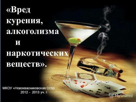 Презентация срочно против алкоголя курения и наркотиков