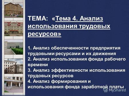 Презентация на тему Дипломная работа на тему АНАЛИЗ  Анализ использования трудовых ресурсов 1 Анализ обеспеченности предприятия