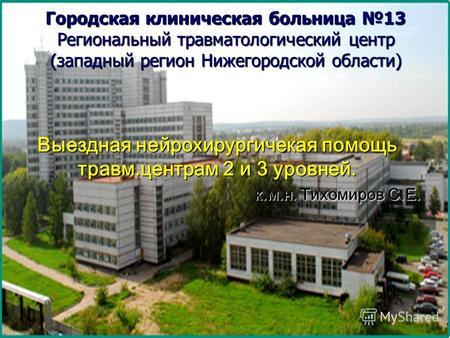 кардиологический центр им метелкина город новосибирск