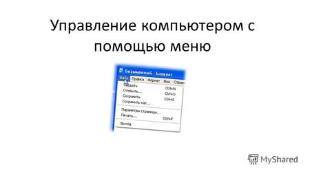 Управление компьютером с помощью меню. Главное меню ОС Windows.