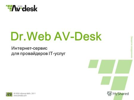 Dr.Web AV-Desk Интернет-сервис для провайдеров IT-услуг.