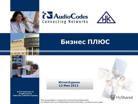 © 2010 AudioCodes Ltd. All rights reserved. AudioCodes Confidential Proprietary Бизнес ПЛЮС This presentation contains forward looking statements. For.
