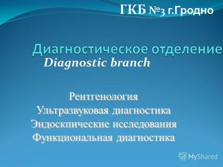 ГКБ 3 г.Гродно Diagnostic branch. Radiological complex on three workplaces.