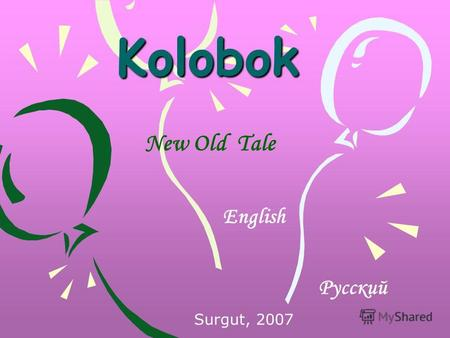 Kolobok Kolobok Surgut, 2007 New Old Tale English Русский.