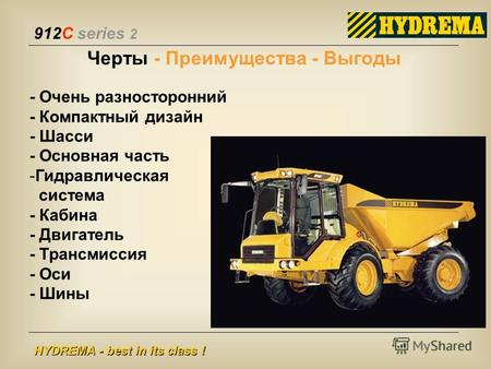 912C series 2 HYDREMA - best in its class ! Черты - Преимущества - Выгоды - Очень разносторонний - Компактный дизайн - Шасси - Основная часть -Гидравлическая.