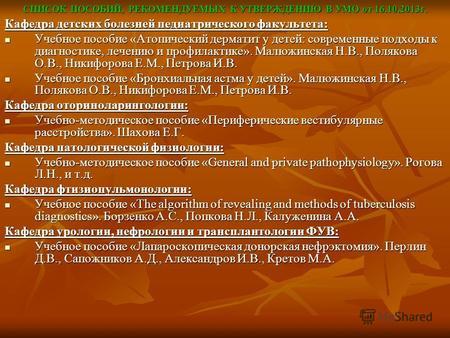 Лечение псориаза на ногах народными средствами