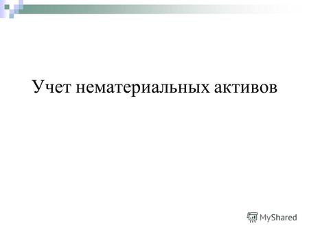 Презентацию на тему инвентаризация нематериальных активов