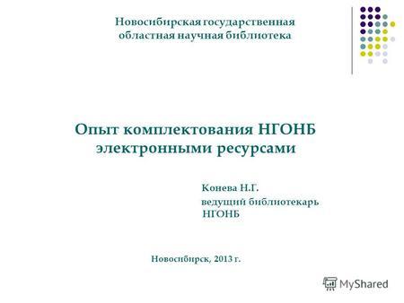 Презентация на тему Внешние подписные ресурсы Подписные  Опыт комплектования НГОНБ электронными ресурсами Конева Н Г ведущий библиотекарь НГОНБ Новосибирск 2013