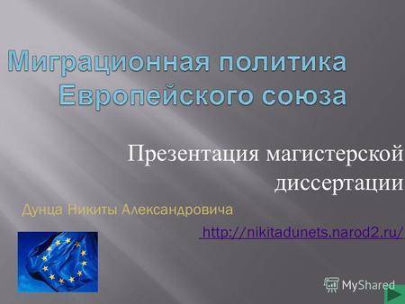 Презентация на тему ПРЕЗЕНТАЦИЯ МАГИСТЕРСКОЙ ДИССЕРТАЦИИ  Презентация магистерской диссертации Дунца Никиты Александровича