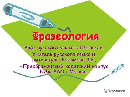 500 урок русского языка урок русского языка 4 класс тип урока: открытие новых знаний
